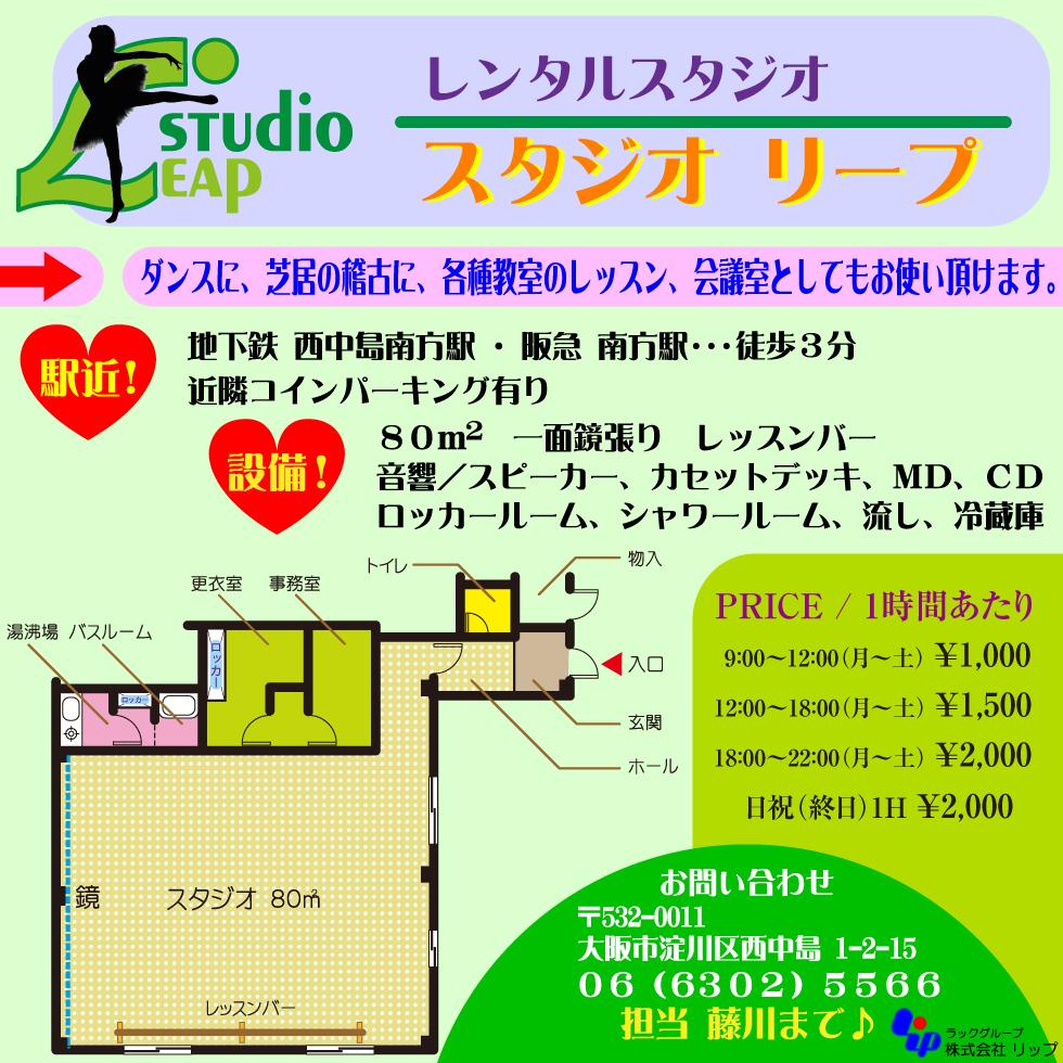 studio-new